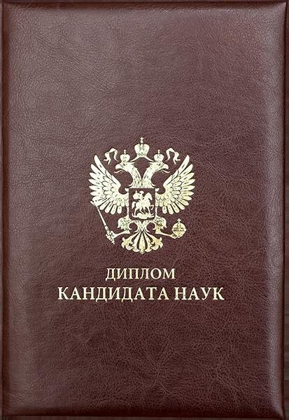 обложка диплома кандидата наук